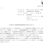 富士フイルムホールディングス|日立製作所の画像診断関連事業買収に関するお知らせ