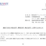 アジュバンコスメジャパン|連結子会社の吸収合併(簡易合併・略式合併)に関するお知らせ