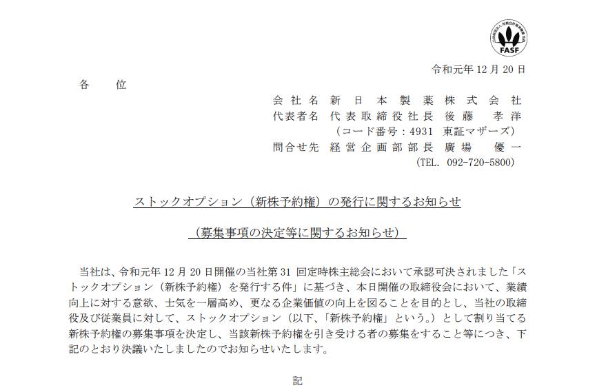 新日本製薬 ストックオプション(新株予約権)の発行に関するお知らせ