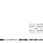 長谷川香料|株式報酬型ストックオプション(新株予約権)の発行に関するお知らせ