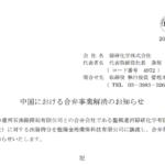 綜研化学|中国における合弁事業解消のお知らせ
