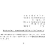 新田ゼラチン|特別損失の計上、通期連結業績予想の修正に関するお知らせ