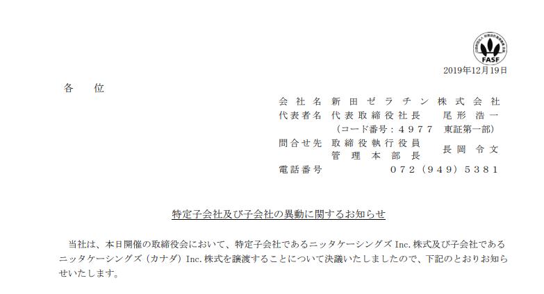 新田ゼラチン 特定子会社及び子会社の異動に関するお知らせ