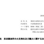 東亜石油|京浜製油所の火災発生及び鎮火に関するお知らせ