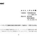 ニチレキ|ヒートロック工業株式会社の株式取得(子会社化)に関するお知らせ