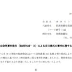 オカモト|自己株式立会外買付取引(ToSTNeT‐3)による自己株式の買付に関するお知らせ