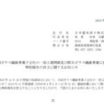 日本電気硝子|米国ガラス繊維事業子会社の一部工場閉鎖及び欧米ガラス繊維事業に係る 特別損失の計上に関するお知らせ