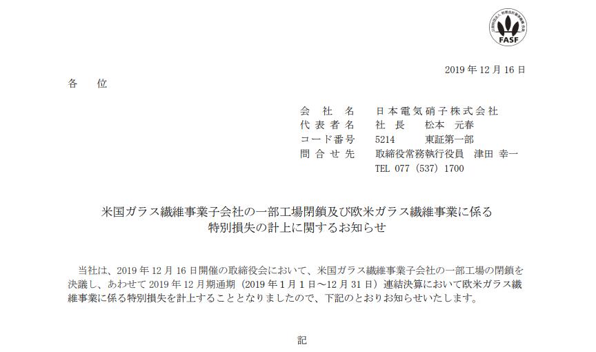 日本電気硝子 米国ガラス繊維事業子会社の一部工場閉鎖及び欧米ガラス繊維事業に係る 特別損失の計上に関するお知らせ