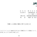 倉元製作所|和解による訴訟の解決に関するお知らせ