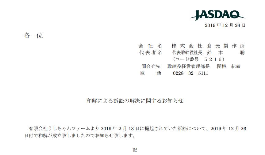 倉元製作所 和解による訴訟の解決に関するお知らせ