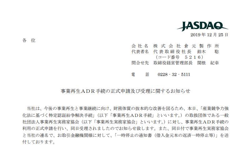 倉元製作所 事業再生ADR手続の正式申請及び受理に関するお知らせ