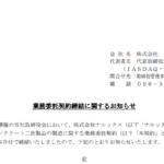 ヤマックス|業務委託契約締結に関するお知らせ