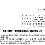 TOTO|東陶(福建)衛生陶器生産工場 新設のお知らせ
