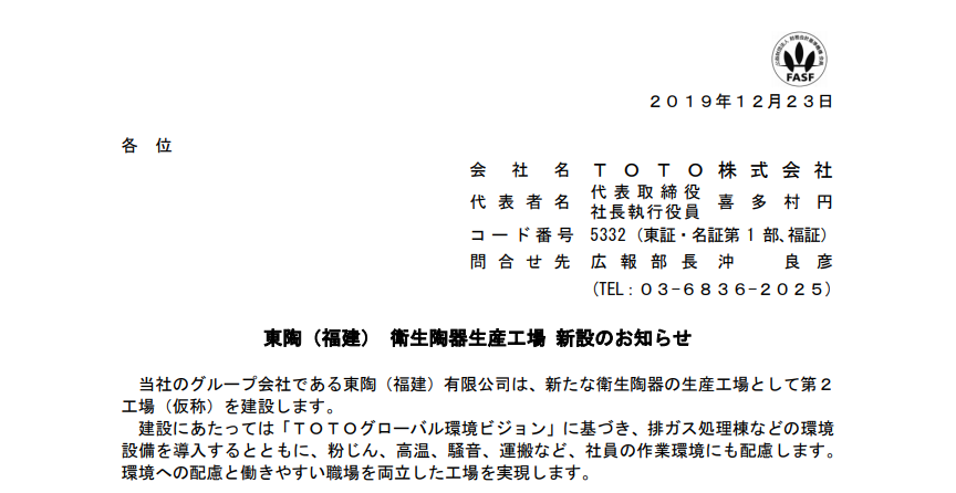 TOTO 東陶(福建)衛生陶器生産工場 新設のお知らせ