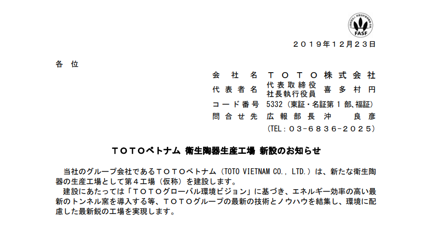 TOTO|TOTOベトナム 衛生陶器生産工場 新設のお知らせ