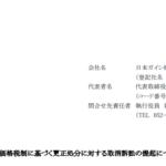 日本ガイシ|移転価格税制に基づく更正処分に対する取消訴訟の提起について