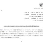 大和工業|POSCO SS VINA JOINT STOCK COMPANY の株式取得に関するお知らせ