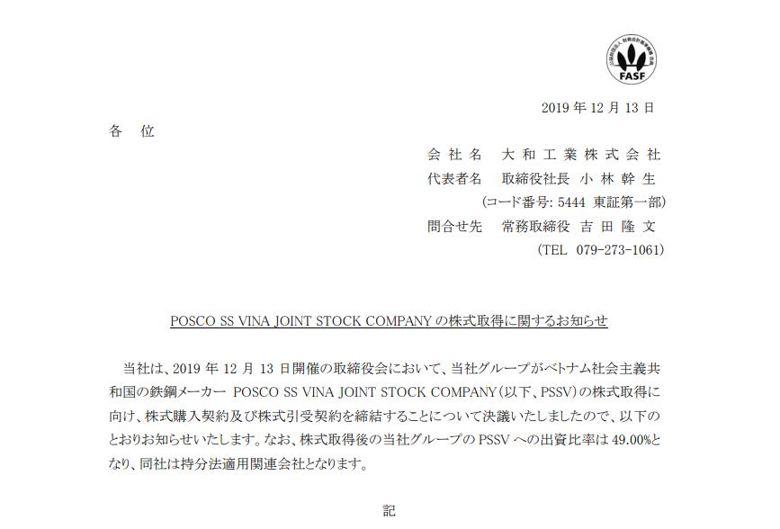 大和工業 POSCO SS VINA JOINT STOCK COMPANY の株式取得に関するお知らせ