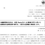 日本鋳鉄管|日本鋳鉄管株式会社は、米国 Fracta 社の AI/機械学習を用いた水道管路劣化診断技術の試行を、大阪市水道局様と開始致します。
