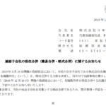 日本製鋼所|連結子会社の吸収合併(簡易合併・略式合併)に関するお知らせ