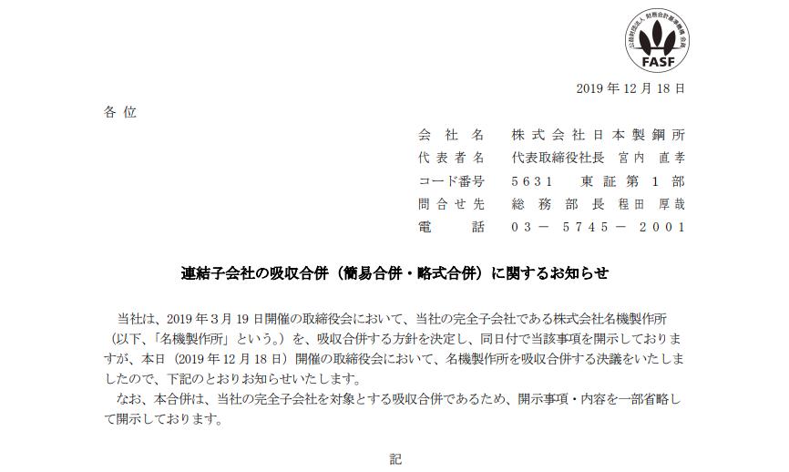 日本製鋼所 連結子会社の吸収合併(簡易合併・略式合併)に関するお知らせ