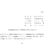 日本製鋼所|月島機械株式会社との協業強化に関するお知らせ