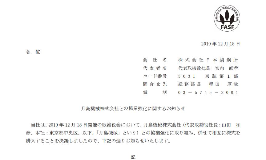 日本製鋼所 月島機械株式会社との協業強化に関するお知らせ