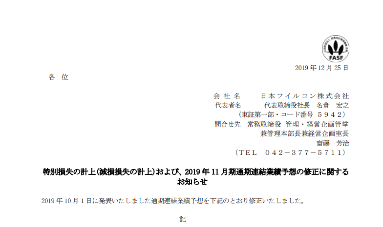 日本フイルコン|特別損失の計上(減損損失の計上)および、2019 年 11 月期通期連結業績予想の修正に関する お知らせ