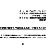 日本パワーファスニング|固定資産の譲渡及び特別損失の計上に関するお知らせ