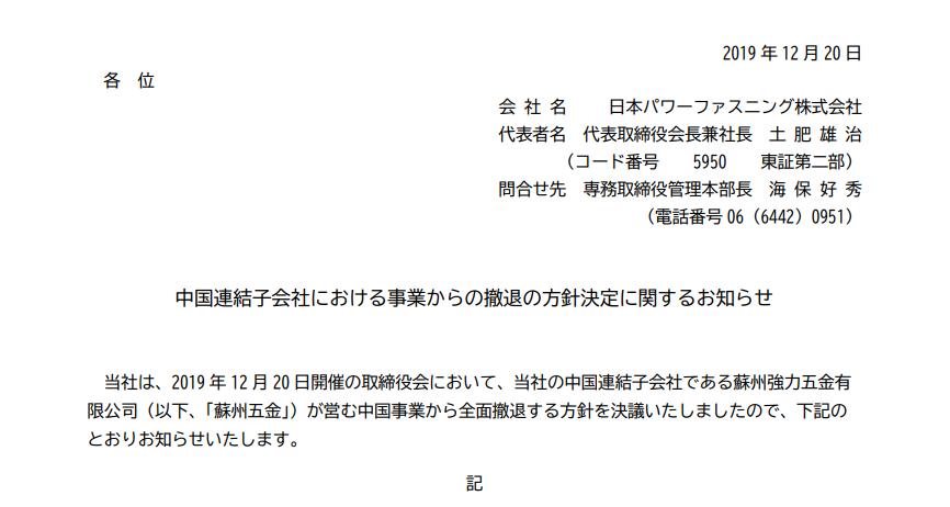 日本パワーファスニング|中国連結子会社における事業からの撤退の方針決定に関するお知らせ