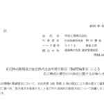 中国工業|自己株式取得及び自己株式立会外買付取引(ToSTNeT-3)による自己株式の買付けの決定に関するお知らせ