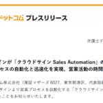 弁護⼠ドットコム|クラウドサインが「クラウドサイン Sales Automation」の提供開始。 営業プロセスの⾃動化と迅速化を実現、営業活動の時間創出へ。