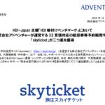 アドベンチャー|HDI-Japan 主催「HDI 格付けベンチマーク」において 株式会社アドベンチャーが運営する 32 言語対応の航空券等予約販売サイト「skyticket」が二つ星を獲得