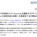 アドベンチャー|航空券等予約販売サイト「skyticket」を運営するアドベンチャーが キャッシュレス消費者還元事業への登録完了及び開始のお知らせ