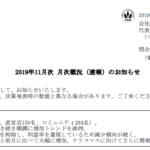 IBJ|2019年11月次 月次概況(速報)のお知らせ