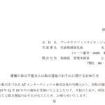 アーキテクツ・スタジオ・ジャパン|債権の取立不能または取立遅延のおそれに関するお知らせ