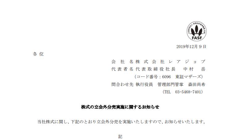 レアジョブ 株式の立会外分売実施に関するお知らせ