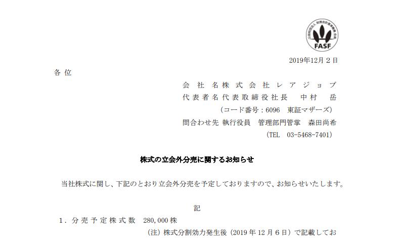 レアジョブ 株式の立会外分売に関するお知らせ