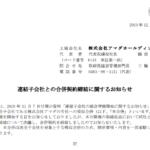 アマダホールディングス|連結子会社との合併契約締結に関するお知らせ