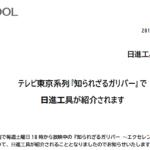 日進工具|テレビ東京系列『知られざるガリバー』で ⽇進⼯具が紹介されます