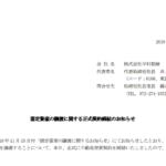 中村超硬|固定資産の譲渡に関する正式契約締結のお知らせ