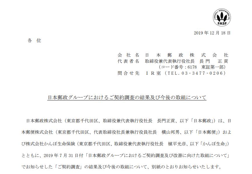 日本郵政 日本郵政グループにおけるご契約調査の結果及び今後の取組について