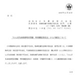 日本郵政|「かんぽ生命保険契約問題 特別調査委員会」からの報告について