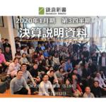 鎌倉新書|2020年1月期 第3四半期 決算説明資料