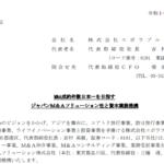 エボラブルアジア|M&A成約件数日本一を目指す ジャパンM&Aソリューション社と資本業務提携