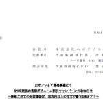 エボラブルアジア|ITオフショア開発事業にて BPO※新規お客様ボリューム割引キャンペーンのお知らせ ~新規ご注文のお客様限定、30万円以上の注文で最大25%オフ!~