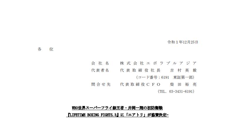 エボラブルアジア|WBO世界スーパーフライ級王者・井岡一翔の初防衛戦『LIFETIME BOXING FIGHTS.3』に「エアトリ」が協賛決定