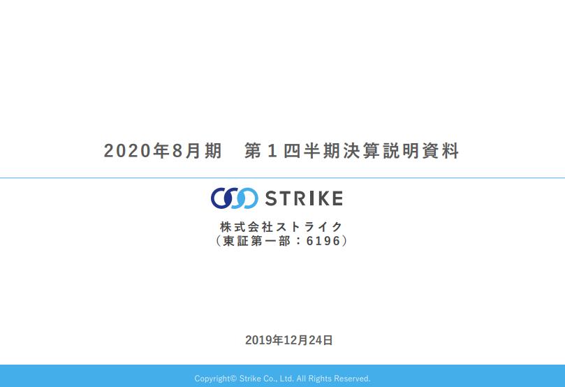 ストライク|2020年8月期 第1四半期決算説明資料