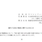 ヤマシンフィルタ|海外子会社の新設に関するお知らせ