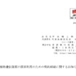 平田機工|植物遺伝資源の探索利用のための契約締結に関するお知らせ